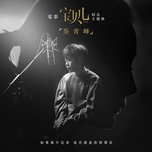 bao bei er (from bao bei er) (single) - qing-feng wu