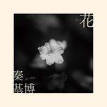 hana (single) - motohiro hata