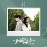 viet tho vi em / 为你写诗 (ep) - uong to lang (silence wang), kyulkyung (pristin)
