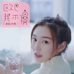 oppa, em khong he ngoc / 欧巴我不傻 (ep) - tich tay (xi xi)