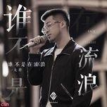 ai ma khong lang thang / 谁不是在流浪 (ep) - dai trang