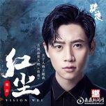 hong tran / 红尘 (ep) - nguy than (wei chen)