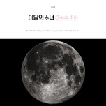 orbit 1.0 (single) - loona (이달의 소녀)