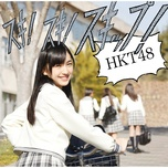 suki! suki! skip! (theatre edition) (single) - hkt48
