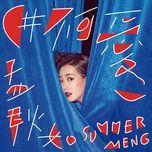 khong dang yeu / 不可愛 - manh canh nhu (summer meng)