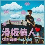 hua ban qing ren (single) - ai wen tong xue