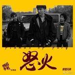 phan no / 怒火 (ep) - luu vu ninh (liu yu ning)