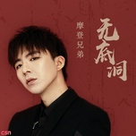 dong vo day / 无底洞 (ep) - luu vu ninh