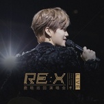 2018 lu han re:x china tuor / 2018鹿晗rex巡迴演唱會 (live) - loc ham (lu han)