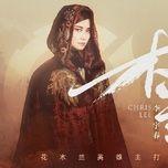 moc lan / 木兰 (ep) - ly vu xuan (chris lee)
