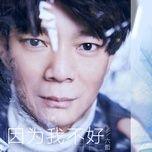 boi vi anh khong tot / 因为我不好 (ep) - luc triet (liu zhe)