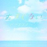 omajinai (digital single) - peace stone