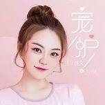 cung chieu che cho / 寵護 (ep) - vuong ly van (wang li wen)