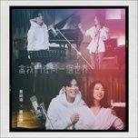dang wo men zai tong yi ge shi jie (single) - sophia huang, tieu kinh dang (jam hsiao)