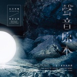 the seed of sound: the voice of void - tsang man tung