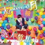 koibito boshuuchuu (kari) (single) - amatsuki