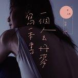 trong luc co don o dan mach viet mot quyen sach / 一個人去丹麥寫一本書 - tang chi kieu (joanne tseng)