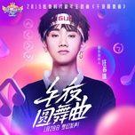 ngo da vien vu khuc / 午夜圆舞曲 (ep) - uong to lang (silence wang)