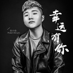 may man co em / 幸运有你 (ep) - bach tieu bach