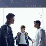 thanh xuan chi co mot lan / 青春只有一次 (single) - bach tieu bach, luu tam (star liu), lu ban (lu bin)