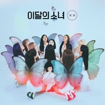 [x x] - loona (이달의 소녀)