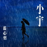 tieu vu / 小宇 (single) - lam tam vu