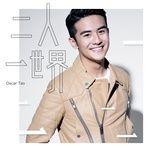 er ren yi shi jie (single) - do duc lan (oscar tao)