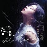 su khoi dau cua trai tim /心的開始 (mini album) - giang vu lang (jiang yending)
