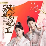 song the sung phi 1 / 双世宠妃 ost - v.a