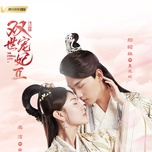 song the sung phi 2 / 双世宠妃 ost - v.a