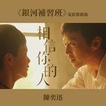 Nghe nhạc Mp3 Xiang Xin Ni De Ren (<< Yin He Bu Xi Ban >> Dian Ying Tui Guang Qu) (Single) nhanh nhất