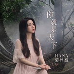 you are my world (ending theme from tv drama heavenly sword and dragon slaying saber) (single) - cuc tu kieu (hana kuk)