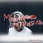 my - lyubov (single) - nina shtorm