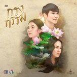 long nghiep chuong / กรงกรรม 2019 ost - v.a