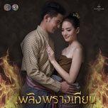 lua han nang tian / เพลิงพรางเทียน 2019 ost - v.a