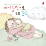 children's song with violin - lee seo hyun