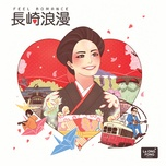 feel romance (japanese version) (ep) - la ong fong