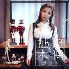 Tải bài hát Can You See (Luật Sư Đại Tài OST) Mp3