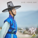 fondly, goodbye (moonlight drawn by clouds ost) - sung si kyung