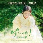 a lot like love (moon lovers scarlet heart ryeo ost) - baek ah yeon
