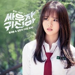 i can only see you (let's fight ghost ost) - kim min ji, ryu ji hyun