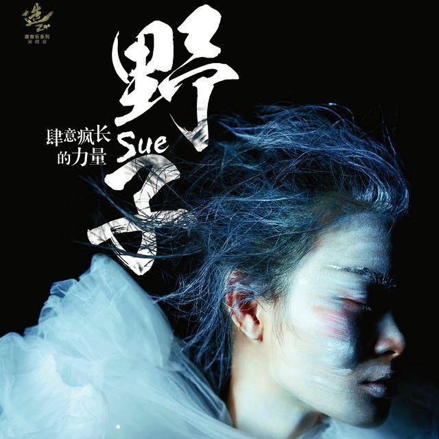 Dã Tử / 野子 (Live) Loi bai hat - Tô Vận Oánh (Su Yunying)