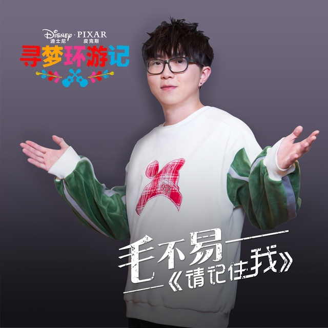 Loi bai hat Remember Me (Mao Bu Yi Version) (Mao Bu Yi Version) - Mao Bu Yi