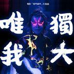 """Tải bài hát Wei Wo Du Da (Dian Ying """"Qi Men Dun Jia"""" Pian Wei Qu) Mp3"""