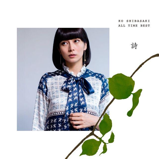 Lời bài hát Sweet Mom - Kou Shibasaki