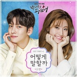 Tải bài hát How To Say (Suspicious Partner OST) Mp3