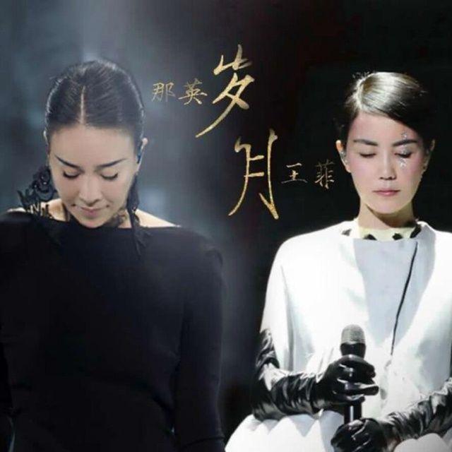 Năm Tháng / 岁月 Loibaihat - Vương Phi (Faye Wong) ft Na Anh (Na Ying)