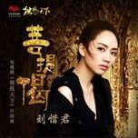 Tải bài hát Bồ Đề Kệ / 刘惜君 (Độc Cô Thiên Hạ OST) Mp3