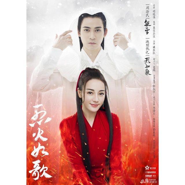 Vãn Phong Ca / 晚楓歌 (Liệt Hỏa Như Ca Ost) Loibaihat - Mạnh Tử Khôn