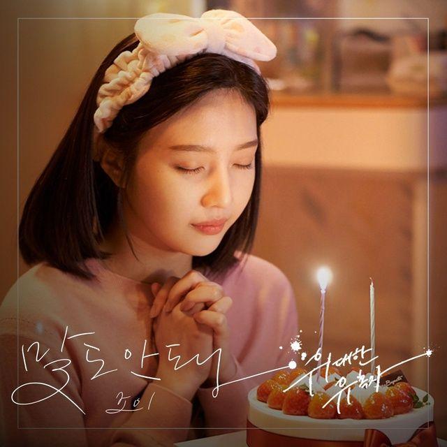 Lời bài hát OMG!! Happening To Me (Great Seducer OST) - Joy (Red Velvet)
